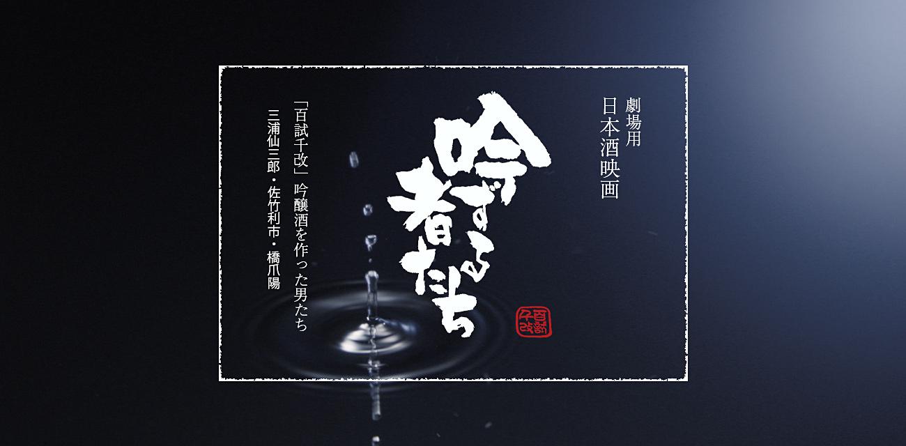 吟ずる者たち – 劇場用日本酒映画