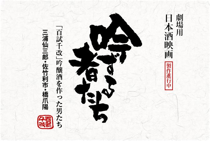 吟ずる者たち – 劇場用日本酒映画[製作進行中]