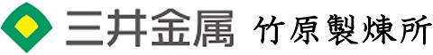 三井金属 竹原製煉所